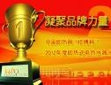 哈博独家冠名2012即热行业十大品牌 共谱即热式未来