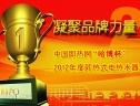 """凝聚品牌力量,影响改变未来 ——中国即热网""""哈博杯""""2012年度即热式电热水器十大品牌评选活动"""