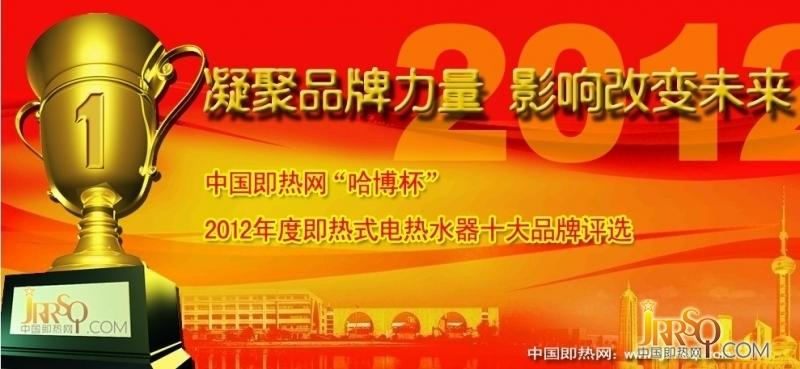 2012年度即热式电热水器十大品牌评选有哈博冠名
