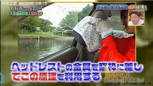 我该怎么办(22)车辆落水如何正确逃生 汽车之家