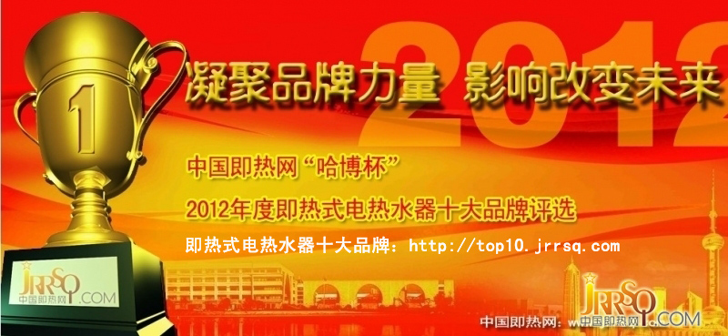 中国即热网:鉴证2012年度中国即热式电热水器十大品牌名单揭晓