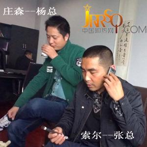 中国即热网:庒森电器热水宝杨总,索尔电器热水宝张总