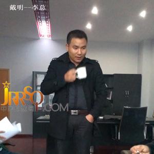 中国即热网:戴明厨卫热水宝李总