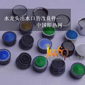 中国即热网:即热式热水宝热效系统升级! 元芳 你怎么看?