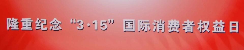 即热式行业3.15专题