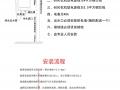 瑞恩特热水器安装指南 (1)