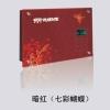 档位机-暗红七彩蝴蝶RNT-85A