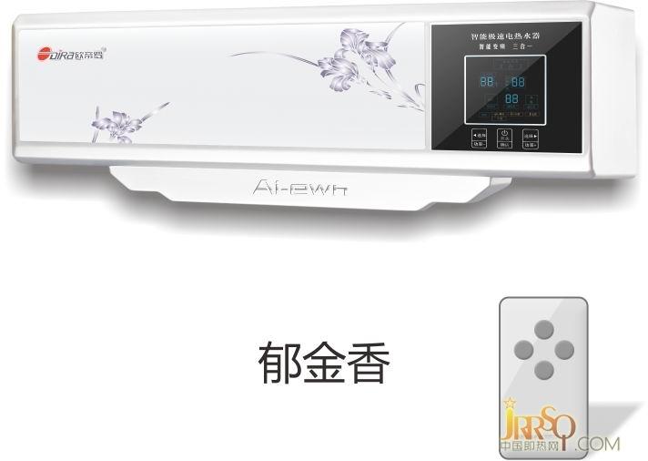 速热式S728A-郁金香 蓝牙25L不锈钢/金硅胆—畅销机