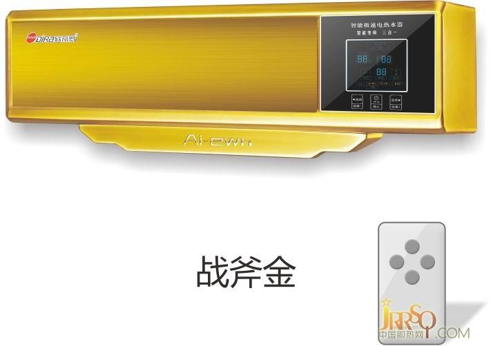 蓝牙25L不锈钢/金硅胆—畅销机