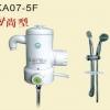 时尚型即热式电热水器KA07-5F