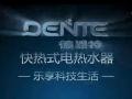 德恩特热水器电视广告片