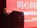 上海德恩特第五届全国经销商年会暨新品发布会