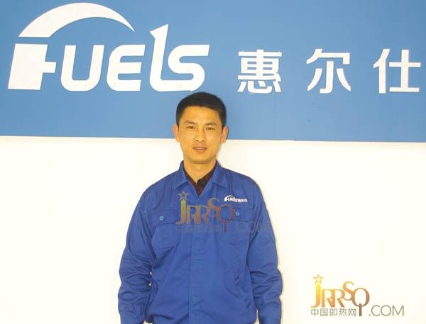 中国即热网专访惠尔仕即热式电热水器电器黎总