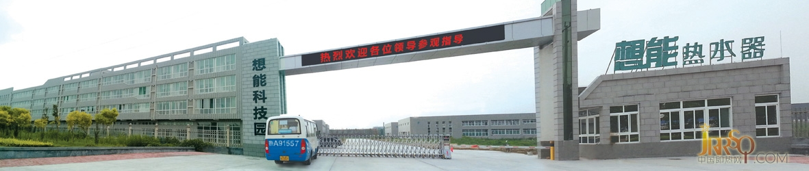想能,中国多能源热水创领者,EIW(多能源互联和集成技术)的开创者和领导者。