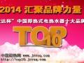 美欧达杯2014年度中国即热式电热水器十大品牌评选活动