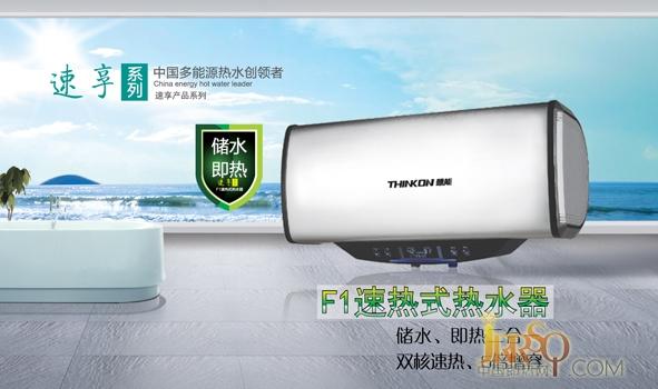 速享系列F1热水器