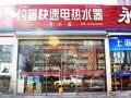 约普即热式电热水器日照专卖店