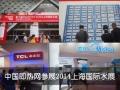 2014上海国际水展