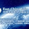 2015年第25届中国华东进出口商品交易会