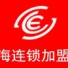 第二十一届上海连锁加盟展览会(秋季)