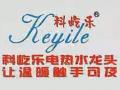 科屹乐电热水龙头CCTV央视广告视频