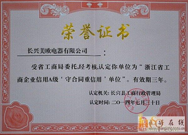 """美欧达电器荣膺""""重合同守信用单位""""光荣称号-中国即热网"""