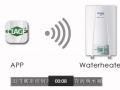 德国宝即热式电热水器智能热水控制系统-Smart Con (822播放)