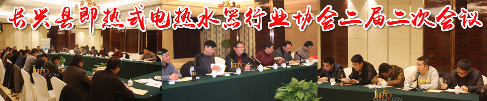 长兴县即热式电热水器行业协会二届二次会议