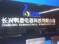 长兴科菱电器科技有限公司形象展示 (10)