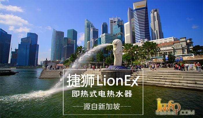 lionex捷狮
