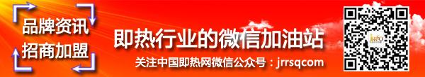 中国即热网微信