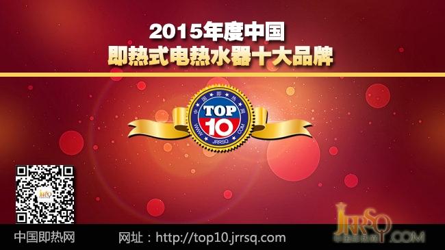 2015年度即热十大品牌荣耀公布