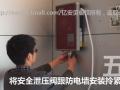 亿安贝即热式电热水器安装视频 (674播放)