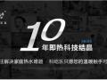 电热水龙头十大品牌:科屹乐十年磨剑,营销创新促增长!