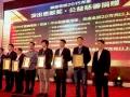 威博电器再次荣获2015年度突出贡献奖 (4)