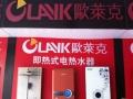 欧莱克即热式电热水器滨州专卖店 (3)