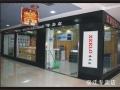 希尔乐厨电产品终端专卖店展示 (8)