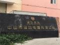 汉功电器公司风采展示 (12)