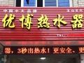 优博品牌热水器玉山专卖店开业大吉 (5)