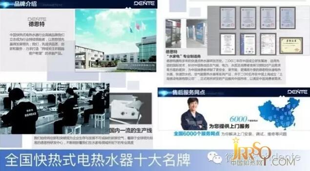 中国智造的安全热水器,10大品牌,销量领先。