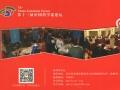 斯特电器发明专利荣获第十三届科学家论坛展示 (4)