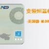 即热式电热水器 变频恒温机-MLD85