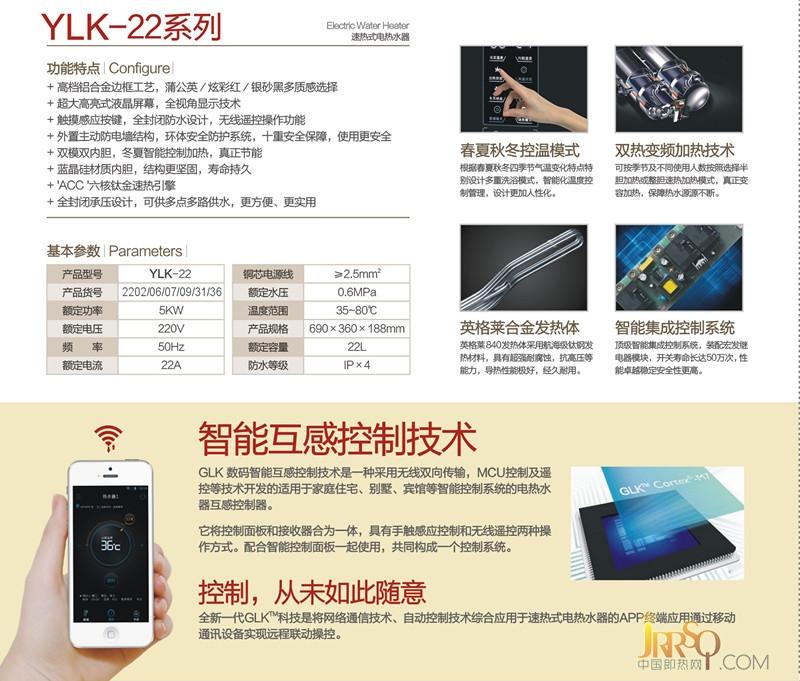 快热式热水器YLK-22系列