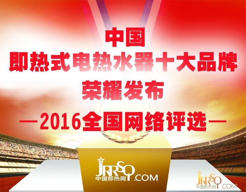 2016年中国即热式电热水器十大品牌重磅出炉