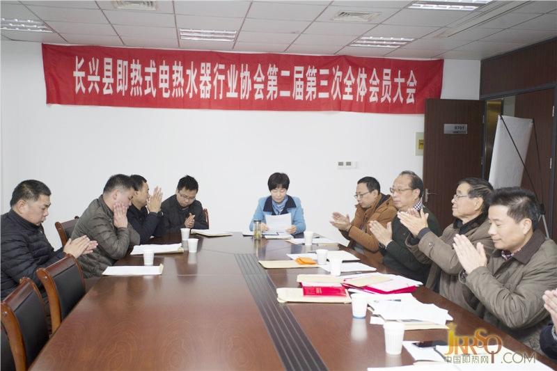 即热式电热水器行业协会会议