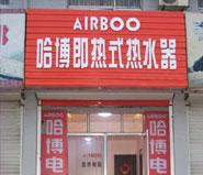 山东淄博哈博专卖店与商场
