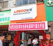 广州市哈博电器有限公司是一家实力雄厚、规模宏大的专业家用电器生产企业,致力于快热式电热水器、速热式电热水器、三相电电热水器