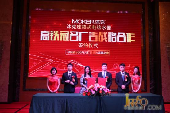 沐克品牌与中国高铁正式确定战略伙伴关系