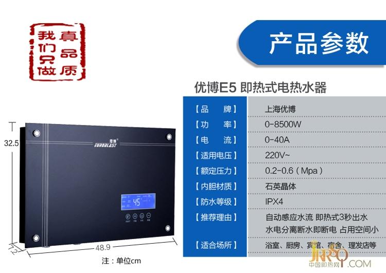 优博E5横式时尚家用即热式电热水器 报价2780元