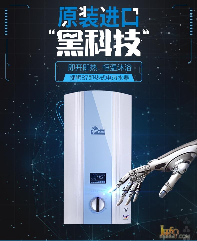 捷狮原装进口即热式电热水器B7 报价1998元